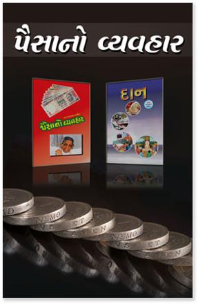 Picture of પૈસાનો વ્યવહાર  (૨ પુસ્તકોનો સેટ)