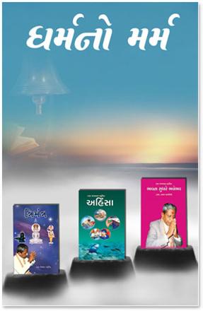 Picture of ધર્મનો મર્મ (૩ પુસ્તકોનો સેટ)