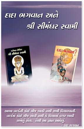 Picture of દાદા ભગવાન અને શ્રી સીમંધર સ્વામી (૨ પુસ્તકોનો સેટ)