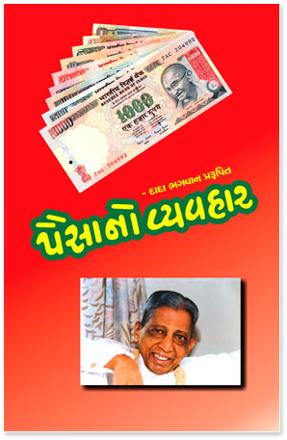 Picture of પૈસાનો વ્યવહાર (ગ્રંથ)
