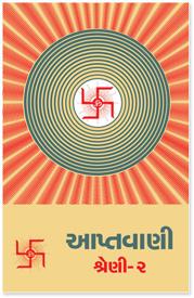 Picture of આપ્તવાણી - ૨
