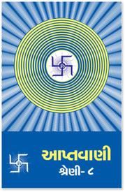 Picture of આપ્તવાણી - ૮