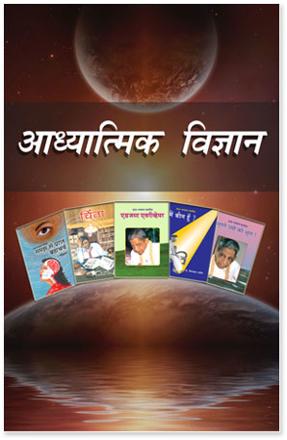 Picture of आध्यात्मिक विज्ञान (८ पुस्तकों का सेट)