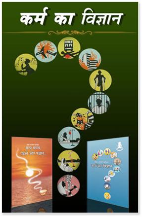 Picture of कर्म का विज्ञान (२ पुस्तकों का सेट)