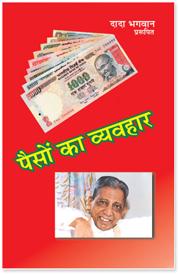 Picture of पैसों का व्यवहार