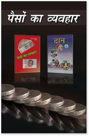Picture of पैसों का व्यवहार (२ पुस्तकों का सेट)