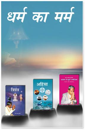 Picture of धर्म का मर्म (३ पुस्तकों का सेट)