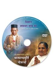 Picture of विज्ञान शाश्वत सुख का + वात्स्ल्यमूर्ति दादा-पूज्य नीरू माँ डोक्युमेंटरी- भाग  १