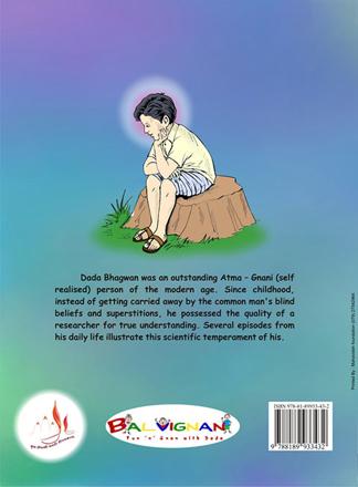 Picture of પૂજ્ય દીપકભાઈ સંગે સોનેરી પ્રભાત - ભાગ ૮૬-૯૪